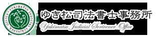 ゆき松司法書士事務所